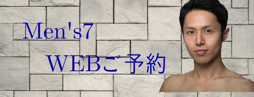 Men's7 WEBご予約