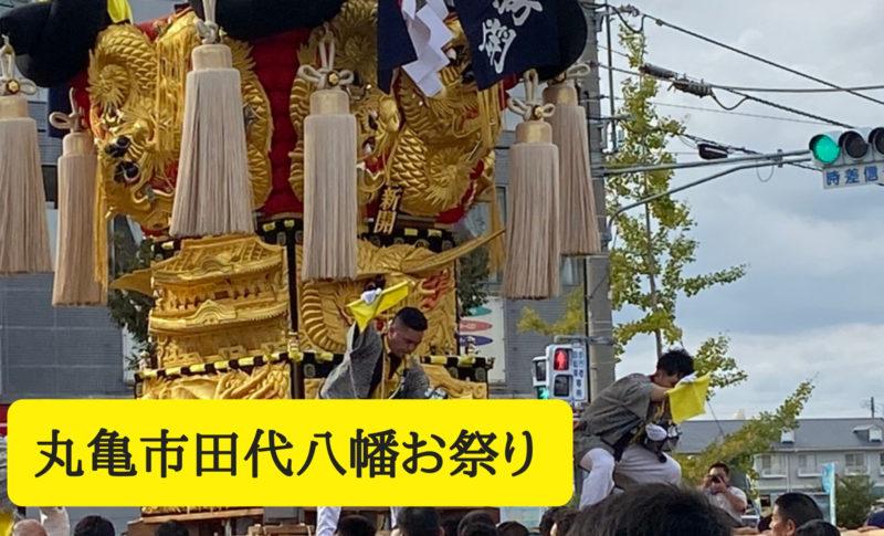 丸亀市田代八幡お祭り