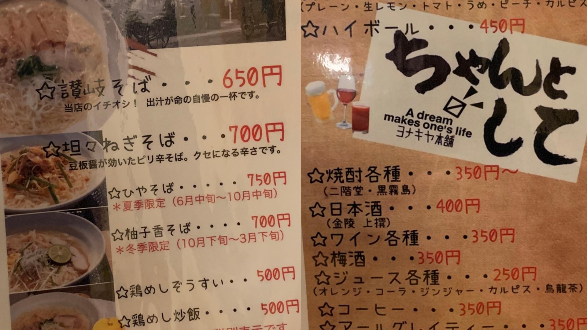 ヨナキヤ本舗メニュー