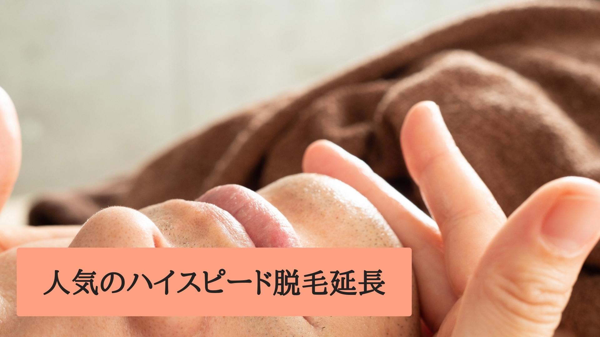 人気のハイスピ-ド脱毛キャンペーン延長