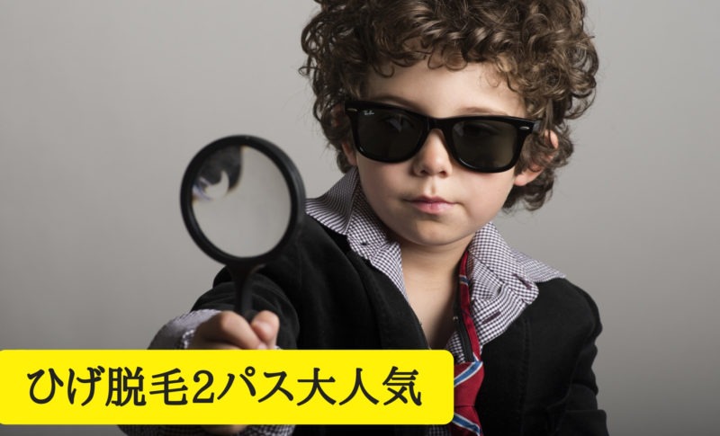 ひげ脱毛2パス大人気!!