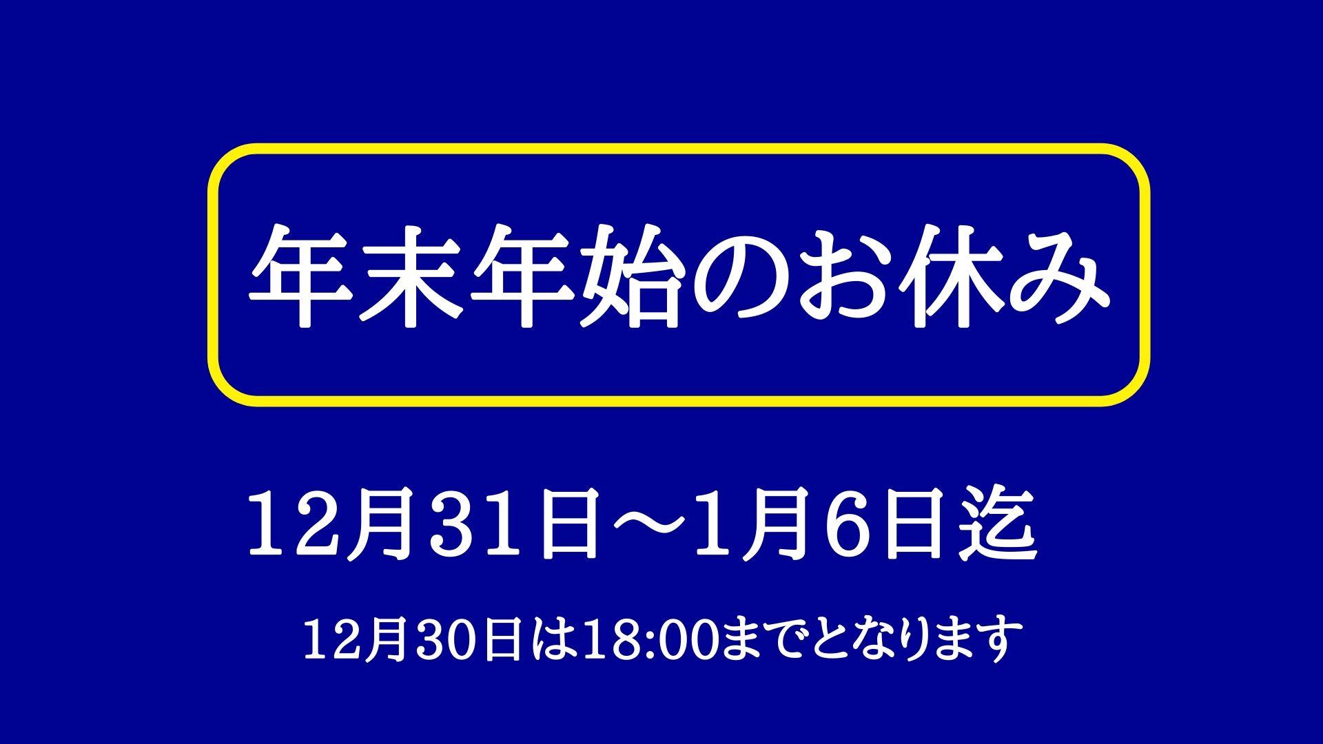 年内の営業は12月30日18:00まで
