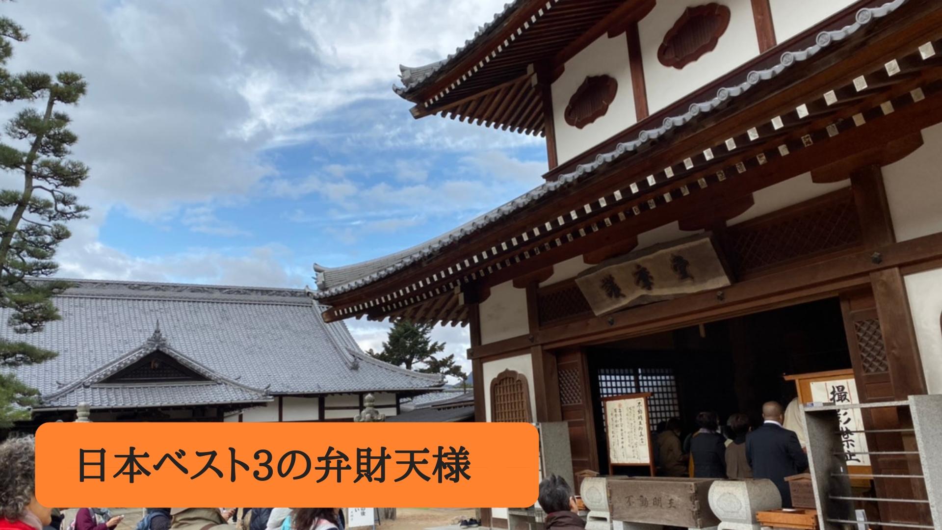 宮島の日本ベスト3に入る弁財天様