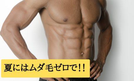 夏にはムダ毛ゼロで!!