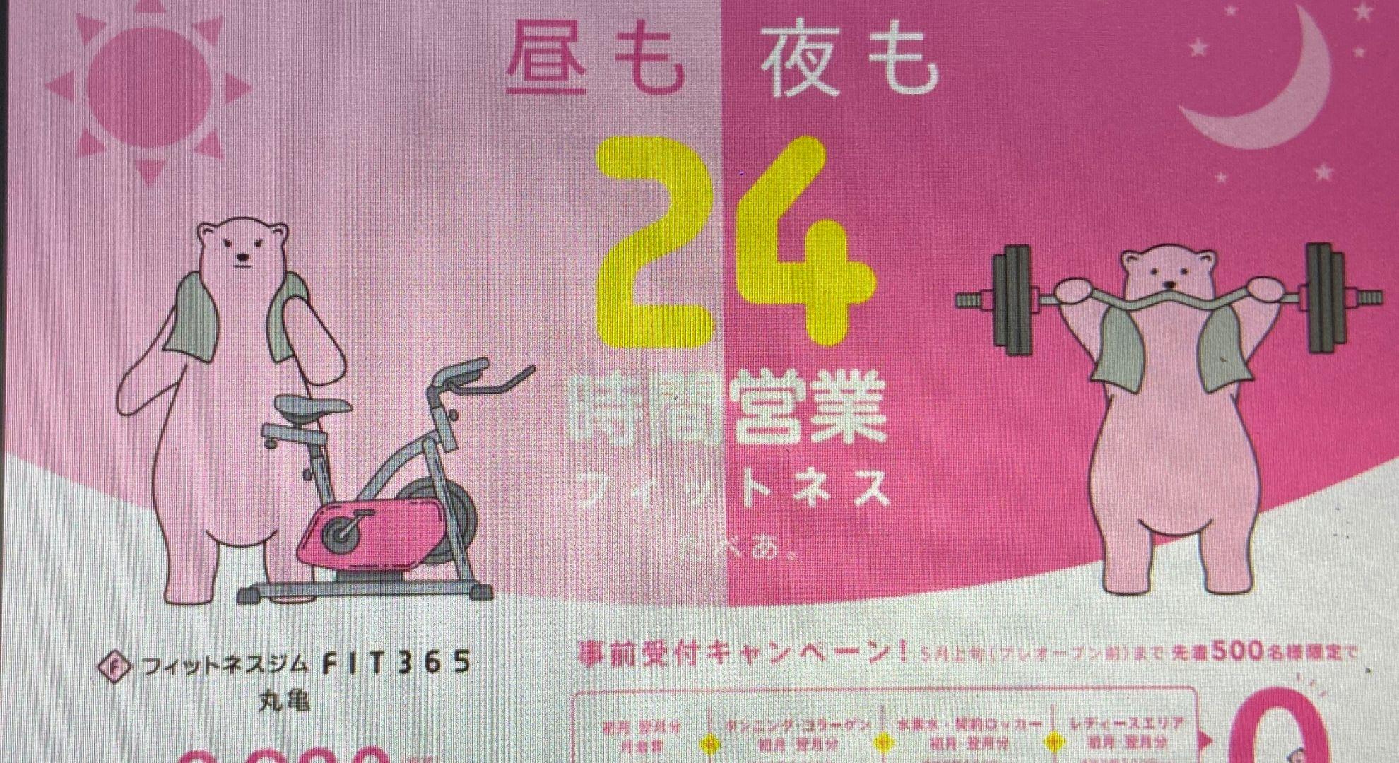 FIT365丸亀