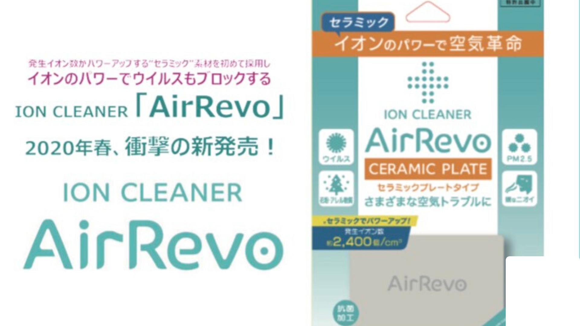 Air Revo