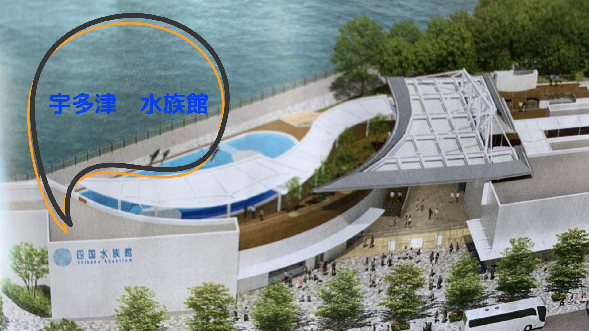 宇多津水族館