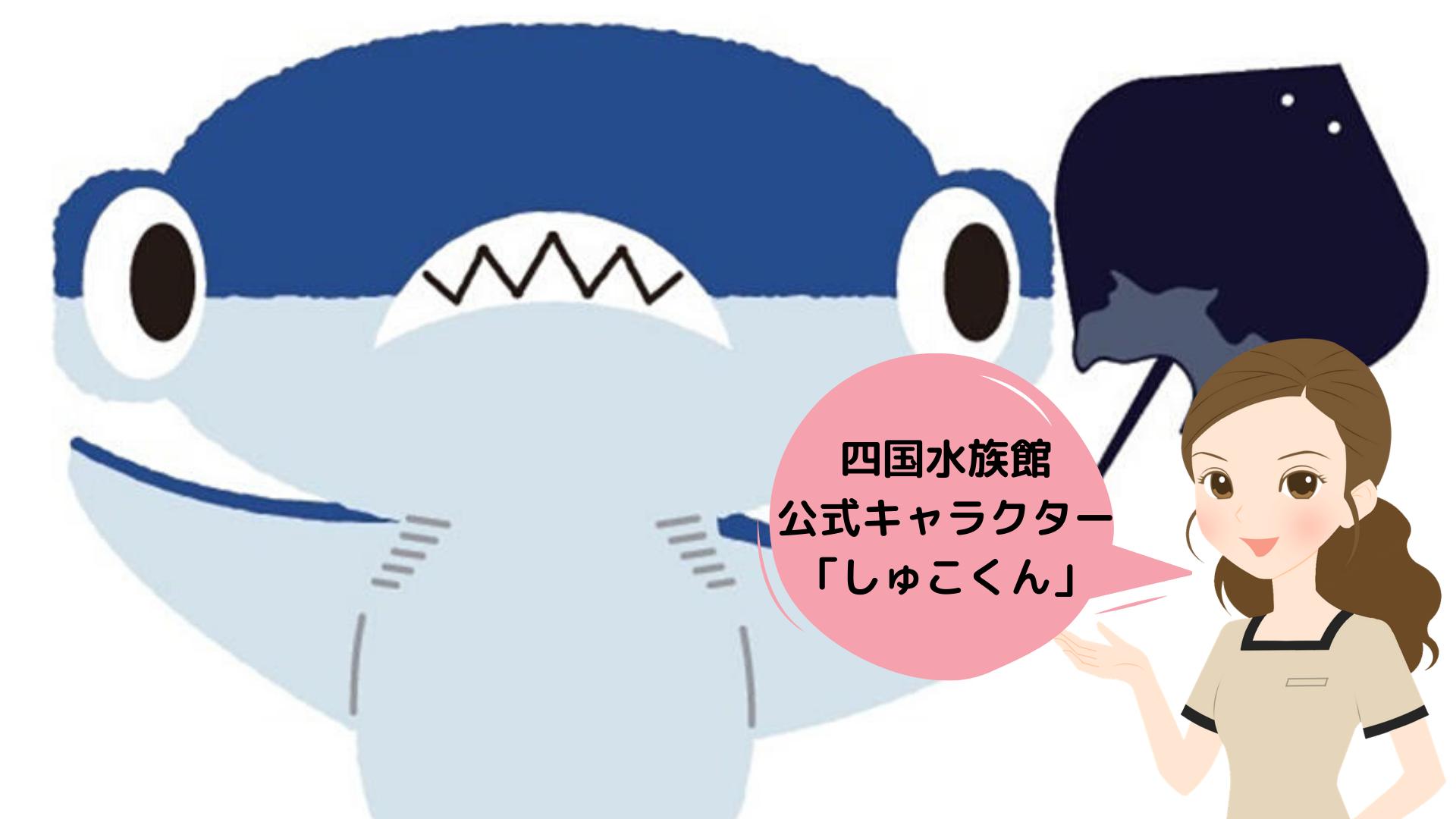 水族館のキャラクター