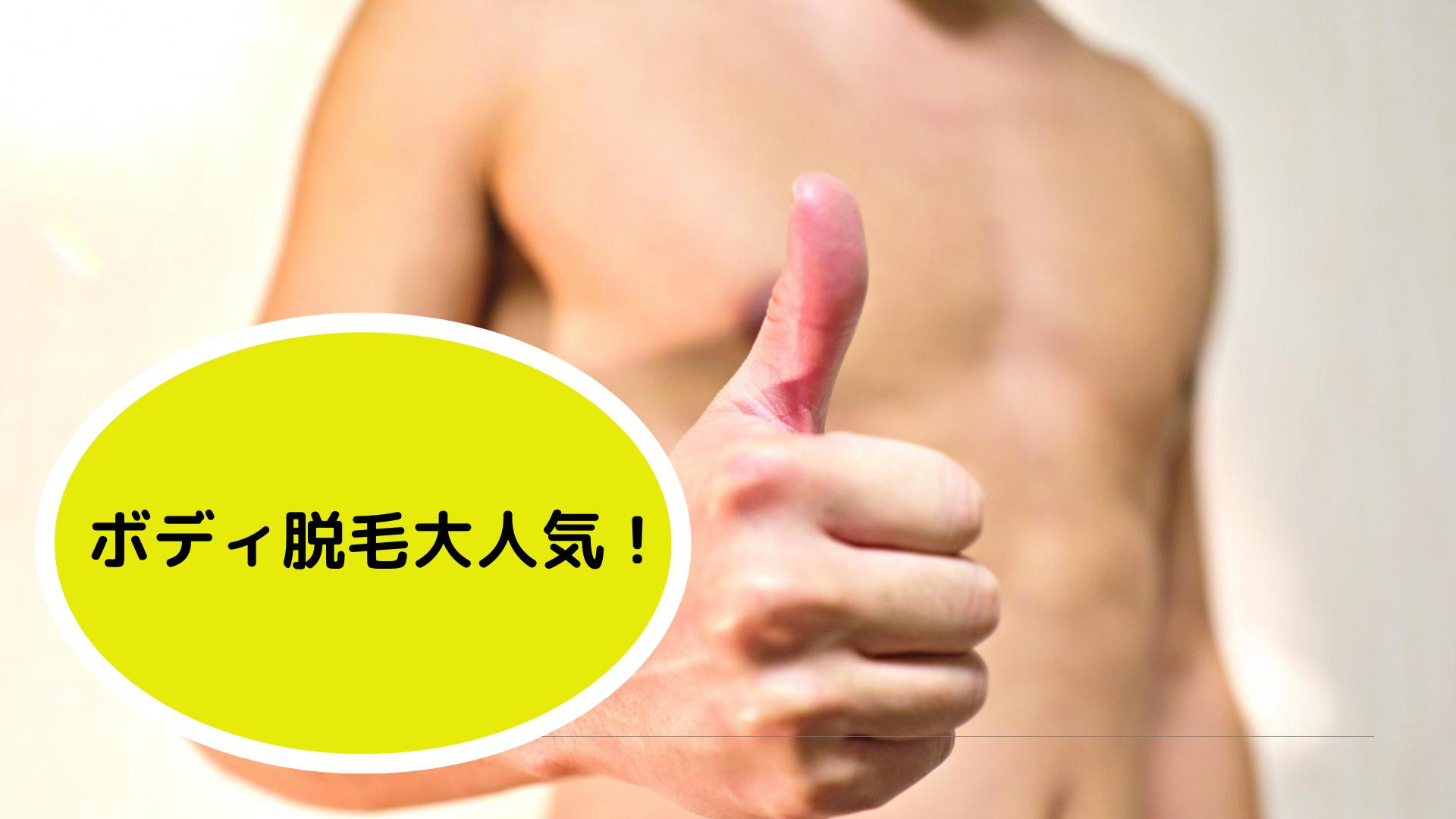 ボディ脱毛大人気!!