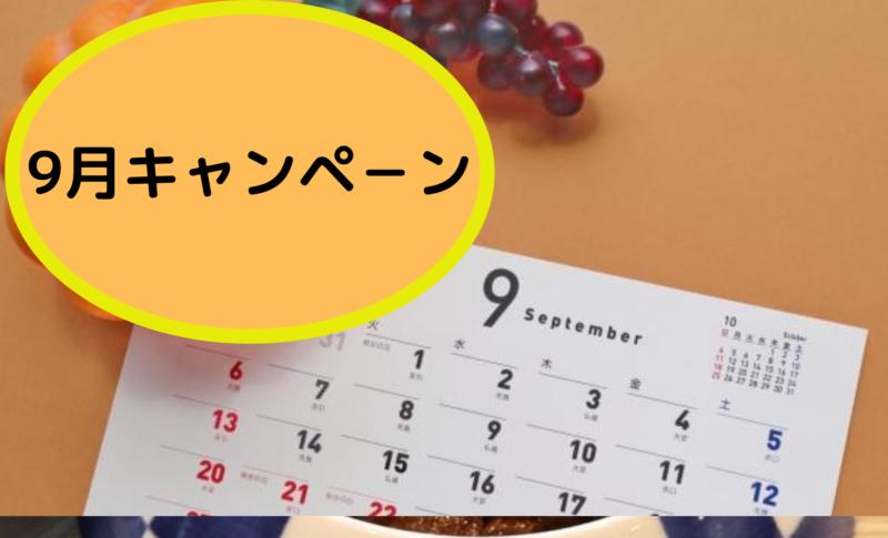 9月キャンペ-ン
