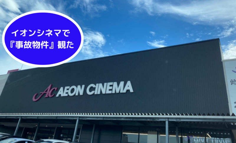 イオンシネマで『事故物件』観た!!