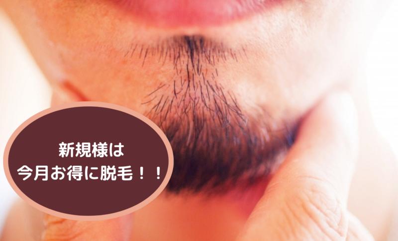 新規様は今月お得に脱毛!!