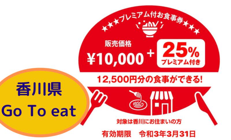 香川県Go To eat