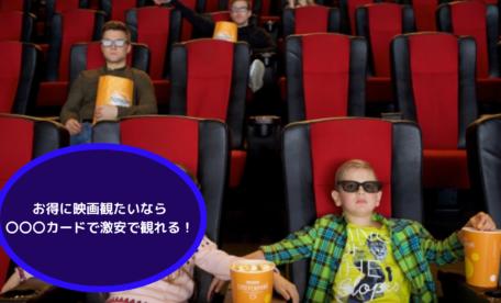 お得に映画観たいなら〇〇〇カードで激安で観れる!