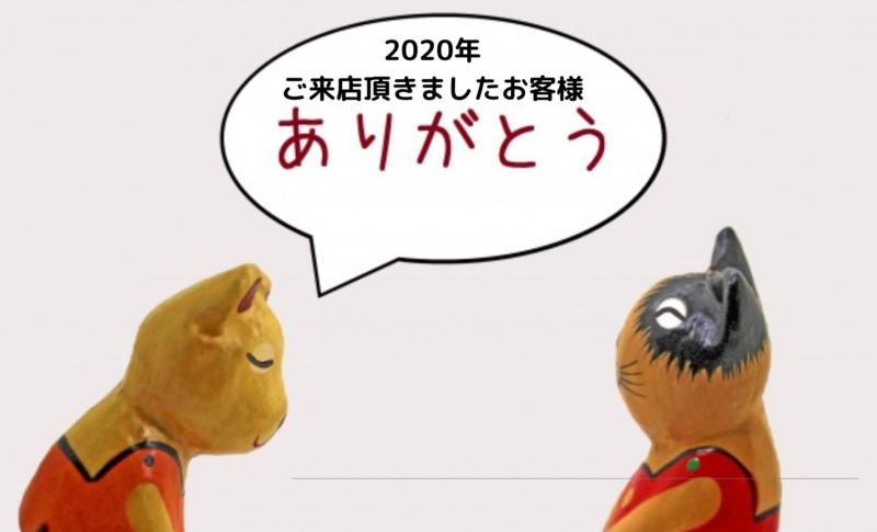 2020年ご来店頂いたお客様有難うございました