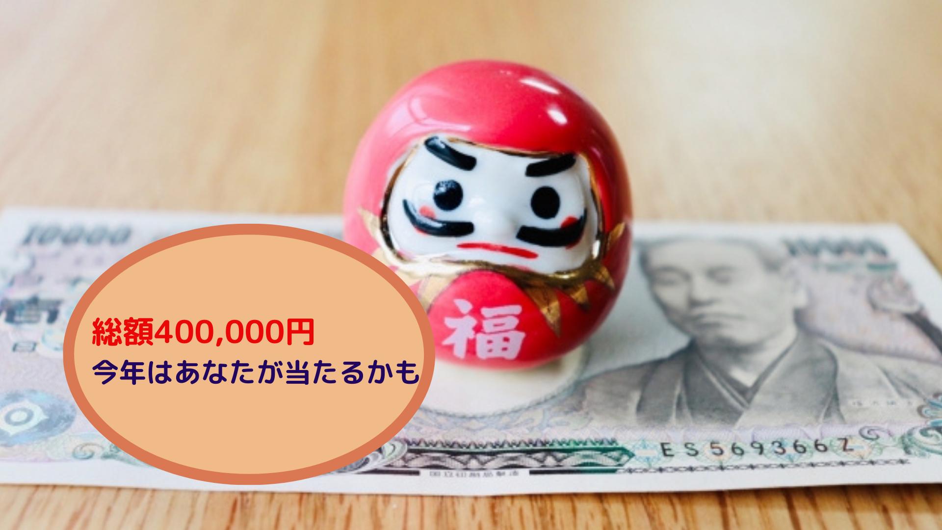 年末宝くじ総額400,000円