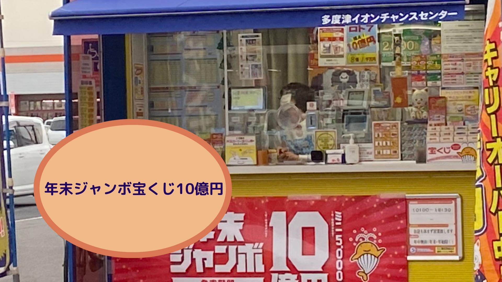 年末ジャンボ宝くじ10億円