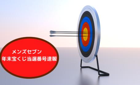 メンズセブン 年末宝くじ当選番号速報