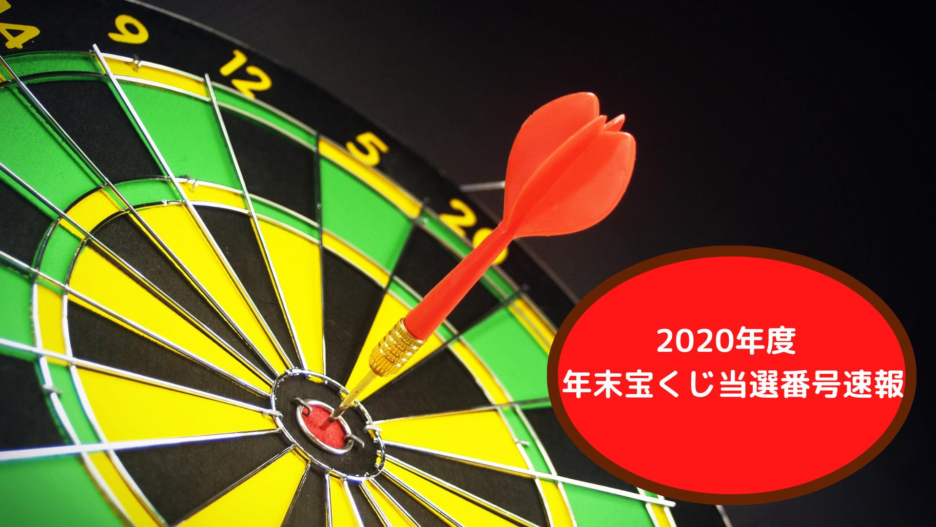 2020年度年末宝くじ当選番号速報