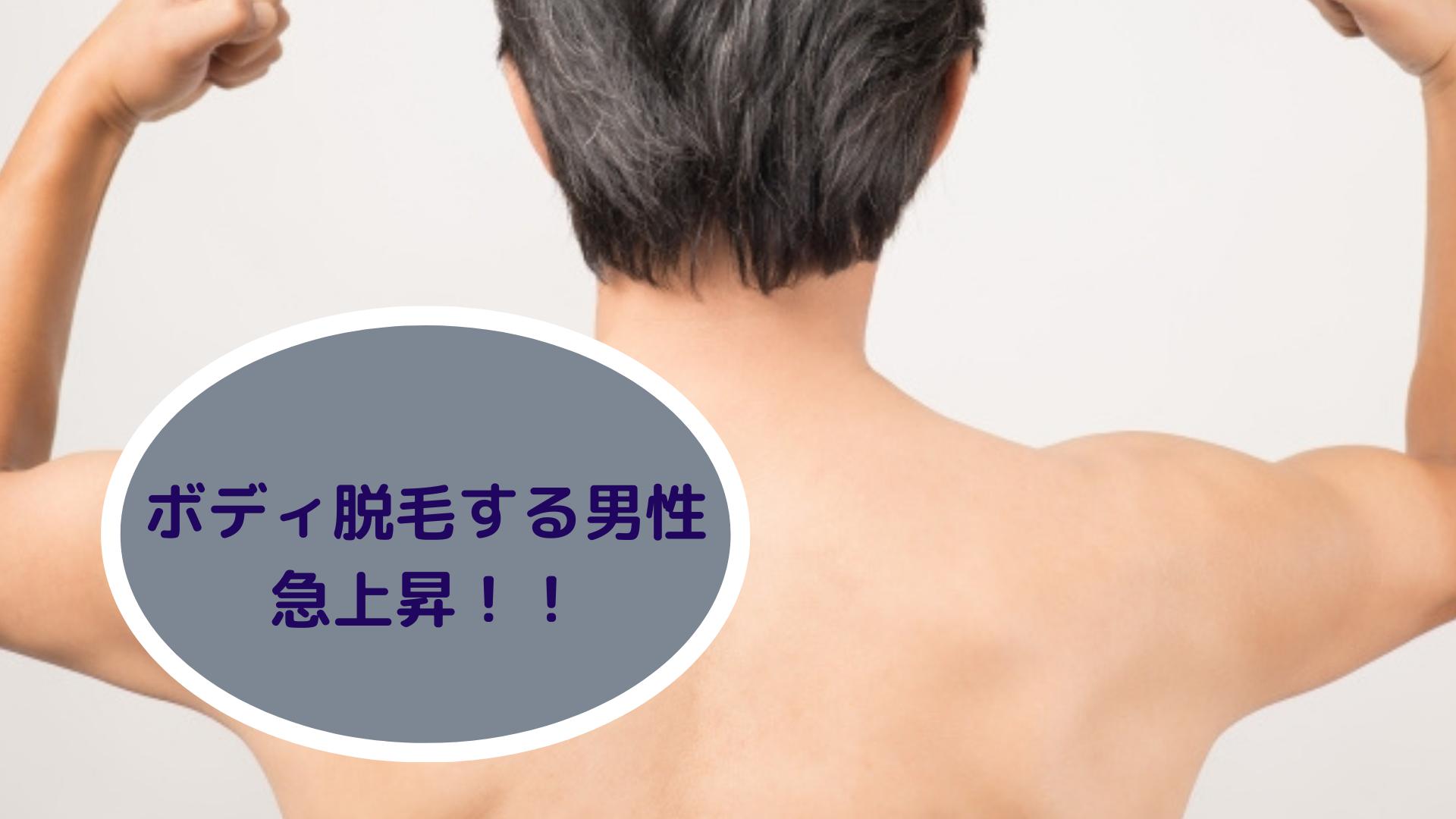 ボディ脱毛する男性急上昇!!