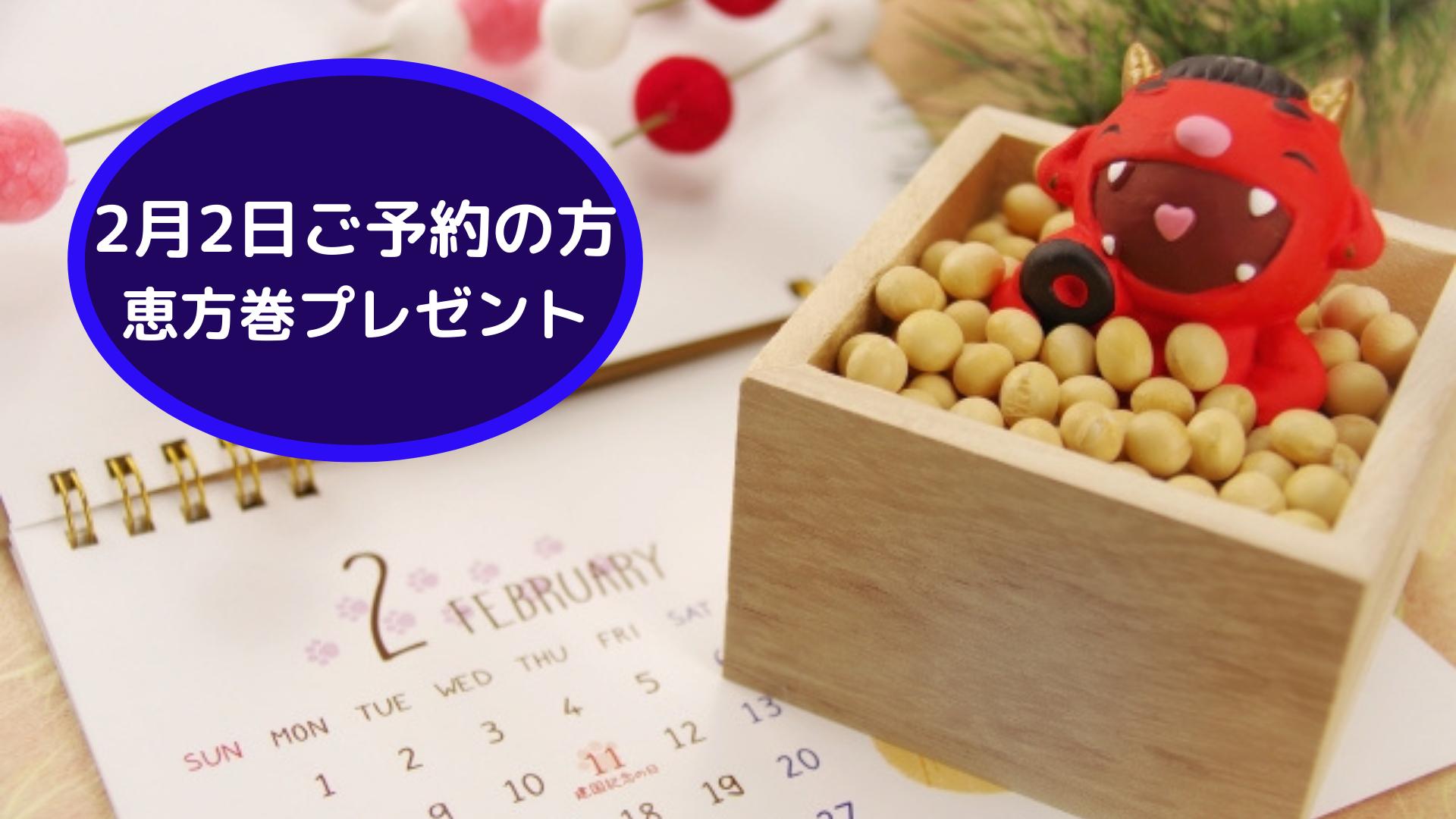 恵方巻プレゼント