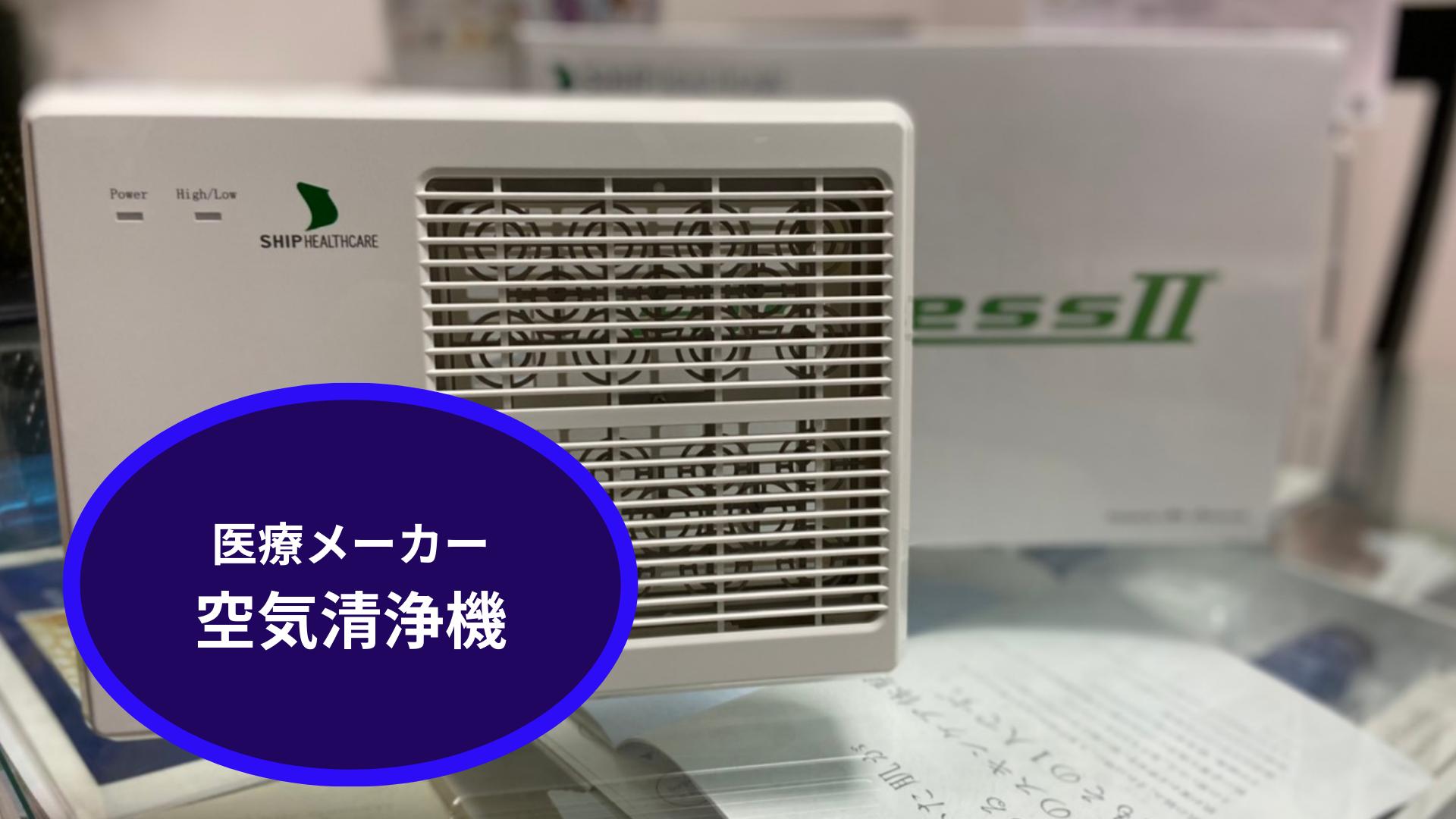 医療メーカーの空気清浄機