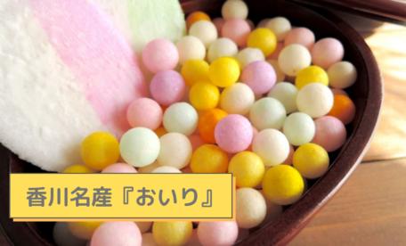 香川名産『おいり』