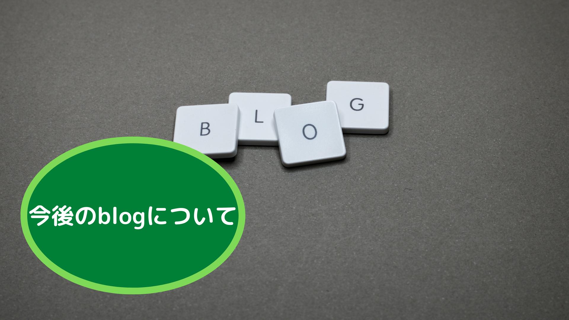 今後のblogについて