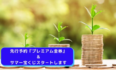 先行予約『プレミアム金券」&サマー宝くじスタ-ト