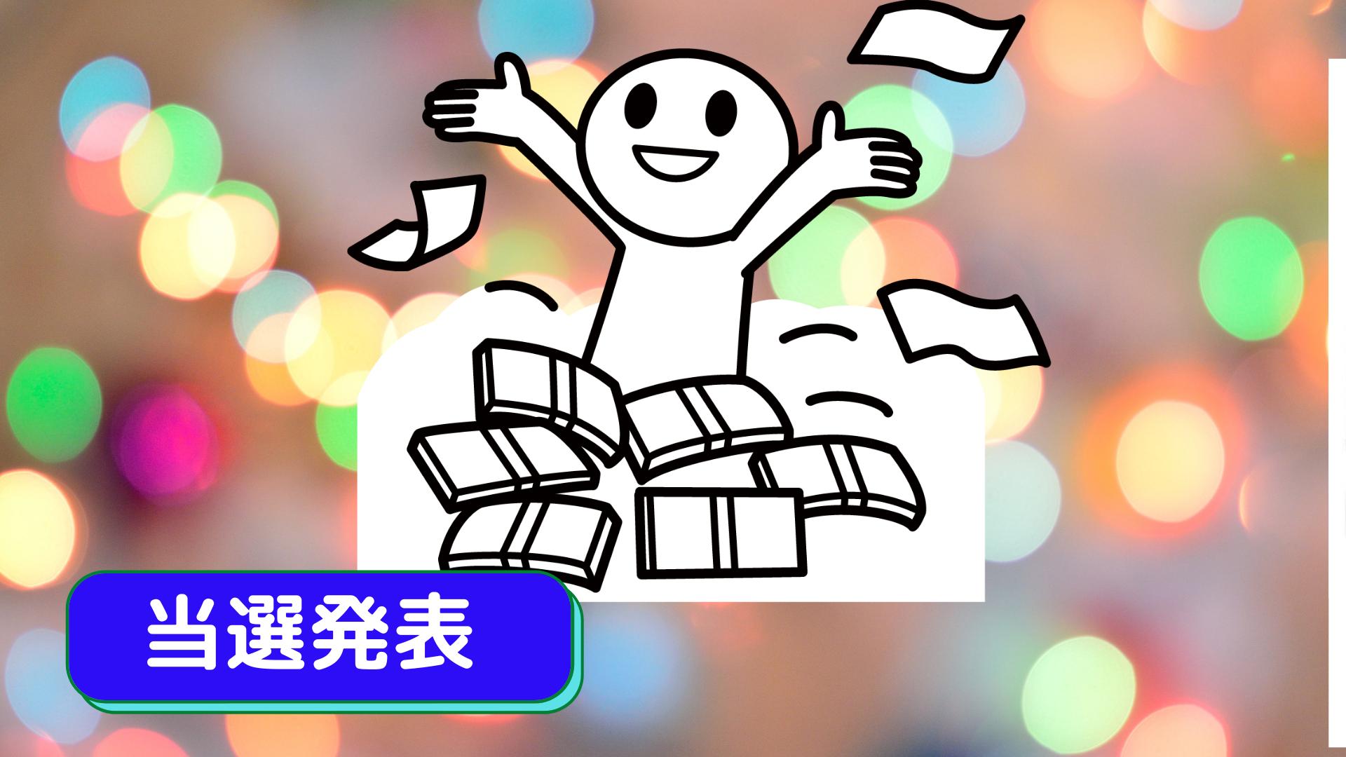 2021年サマー宝くじ当選発表