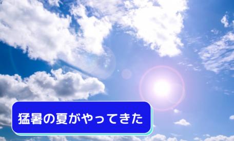 猛暑の夏がやってきた!