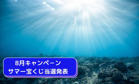 8月キャンペ-ン&サマー宝くじ当選発表