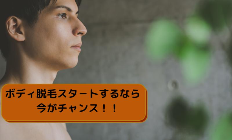 ボディ脱毛スタ-トするなら今がチャンス!!